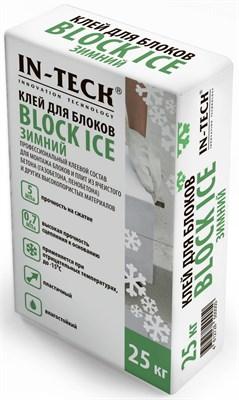 Клей для блоков IN-TECK BLOCK ICE (зимний) мешок 25 кг. - фото 4599