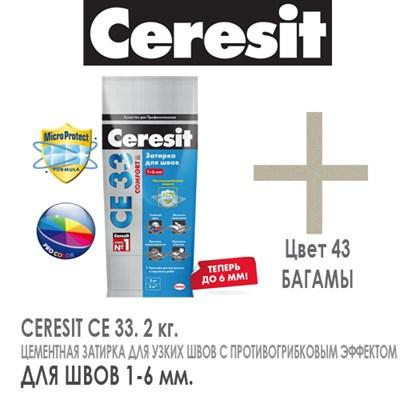 Затирка Церезит (Ceresit) СЕ33 (багама) 2-5 мм, 2 кг фол - фото 4950