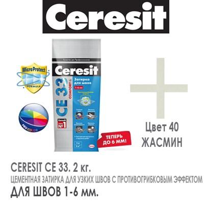 Затирка Церезит (Ceresit) СЕ33 (жасмин №40) 2-5 мм, 2 кг - фото 4952
