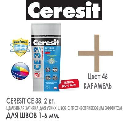 Затирка Церезит (Ceresit) СЕ33 (карамель №46) 2-5 мм, 2 кг - фото 4953
