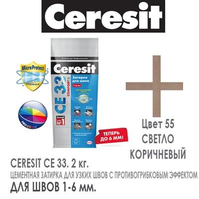 Затирка Церезит (Ceresit) СЕ33 (светло-коричневая №55) 2-5 мм, 2 кг - фото 4956