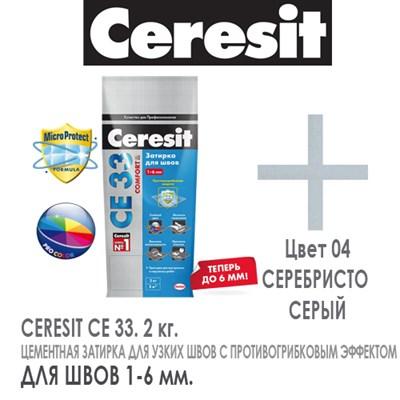 Затирка Церезит (Ceresit) СЕ33 (серебристо-серая №04) 2-5 мм, 2 кг - фото 4957