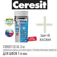 Затирка Церезит (Ceresit) СЕ33 (жасмин №40) 2-5 мм, 2 кг
