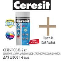 Затирка Церезит (Ceresit) СЕ33 (карамель №46) 2-5 мм, 2 кг