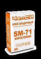 КЛЕЙ КЛАДОЧНЫЙ ЖАРОСТОЙКИЙ SM-71